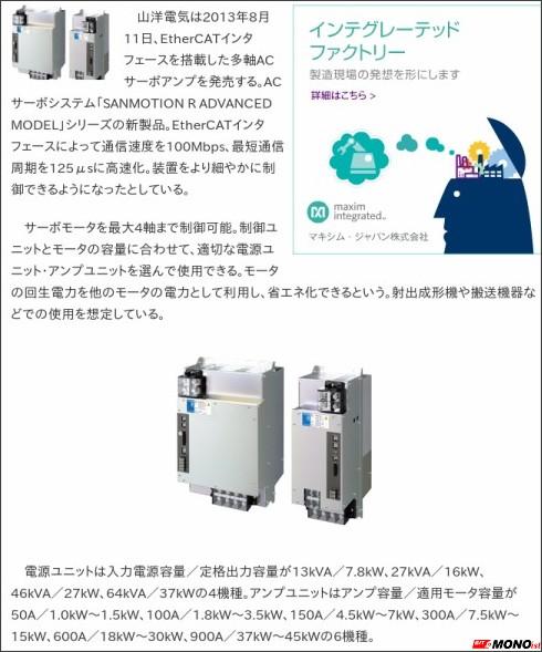 http://monoist.atmarkit.co.jp/mn/articles/1308/05/news017.html