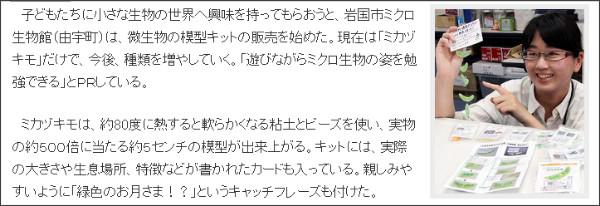 http://www.chugoku-np.co.jp/News/Tn201305120018.html