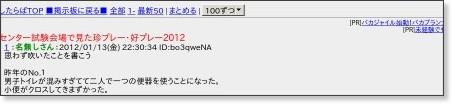 http://jbbs.livedoor.jp/bbs/read.cgi/school/21000/1326461434/