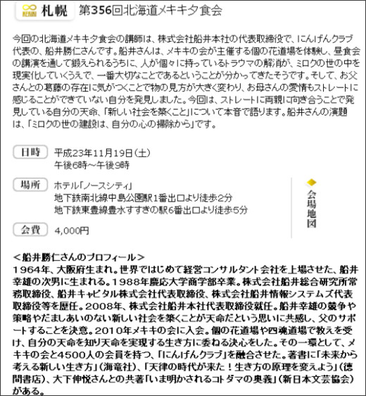 http://www.mekiki.ne.jp/php/search.php?param1=../data/20111119_sapporo356.txt&param2=../event/index.html