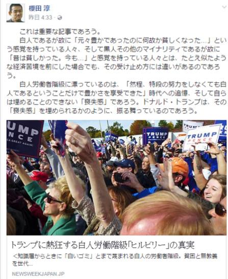 https://www.facebook.com/jun.sakurada.54/posts/1644475159025754?pnref=story