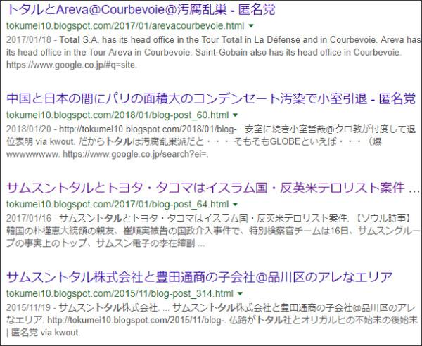 https://www.google.co.jp/search?ei=fGX9Wp_8DcyW0wLnhpSIAw&q=site%3A%2F%2Ftokumei10.blogspot.com+%E3%83%88%E3%82%BF%E3%83%AB&oq=site%3A%2F%2Ftokumei10.blogspot.com+%E3%83%88%E3%82%BF%E3%83%AB&gs_l=psy-ab.3...2566.2566.0.3594.1.1.0.0.0.0.113.113.0j1.1.0....0...1c.2.64.psy-ab..0.0.0....0.kPeD1SdLK3U