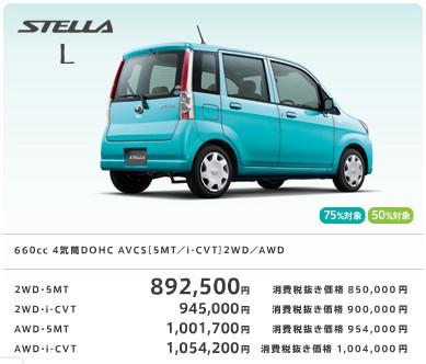 http://www.subaru.jp/stella/stella/index.html