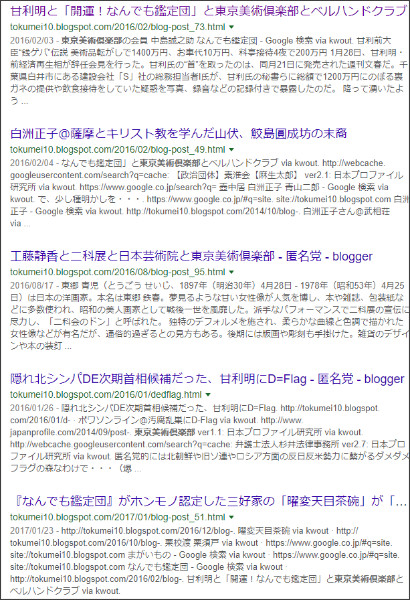 https://www.google.co.jp/search?ei=BAhNWoy7GImgjwOMxLeACw&q=site%3A%2F%2Ftokumei10.blogspot.com+%E2%80%9D%E6%9D%B1%E4%BA%AC%E7%BE%8E%E8%A1%93%E5%80%B6%E6%A5%BD%E9%83%A8%E2%80%9D&oq=site%3A%2F%2Ftokumei10.blogspot.com+%E2%80%9D%E6%9D%B1%E4%BA%AC%E7%BE%8E%E8%A1%93%E5%80%B6%E6%A5%BD%E9%83%A8%E2%80%9D&gs_l=psy-ab.3...107657.111101.0.111507.2.2.0.0.0.0.308.469.0j1j0j1.2.0....0...1c.4.64.psy-ab..0.0.0....0.tMMcWihjGOQ