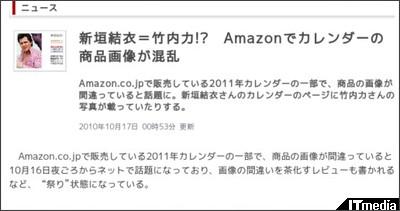 http://www.itmedia.co.jp/news/articles/1010/17/news001.html