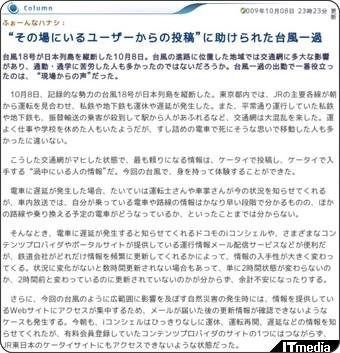 http://plusd.itmedia.co.jp/mobile/articles/0910/08/news122.html