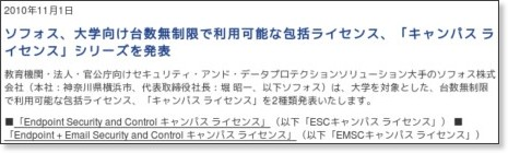 http://www.sophos.co.jp/pressoffice/news/articles/2010/11/campus-license.html