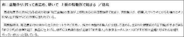 http://mainichi.jp/area/tokushima/news/20120112ddlk36040578000c.html