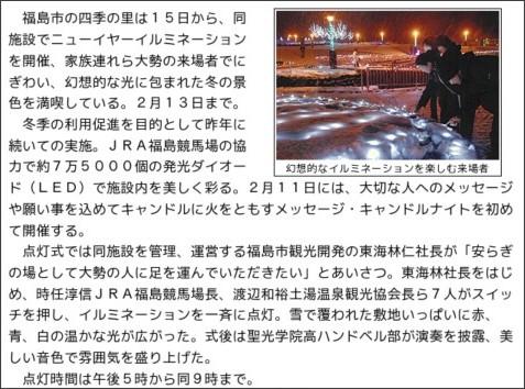 http://www.minyu-net.com/news/topic/0117/topic5.html