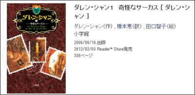 http://ebookstore.sony.jp/item/BT000014575500100101/