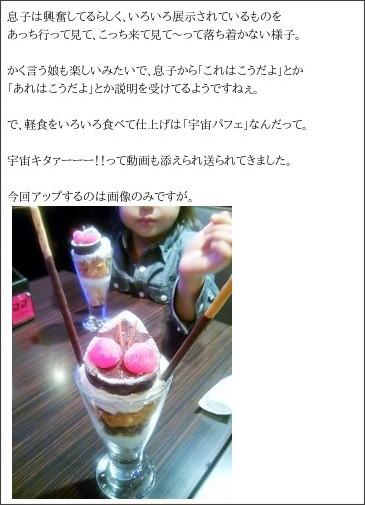 http://ameblo.jp/tsunku-blog/entry-11393136869.html