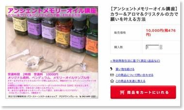 http://aromaventvert.shop-pro.jp/?pid=42705449
