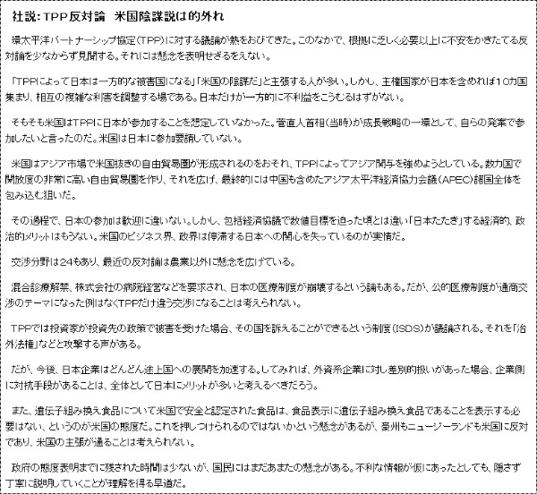 http://mainichi.jp/select/opinion/editorial/archive/news/20111031ddm004070013000c.html