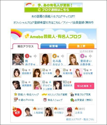 http://ameblo.jp/kanteijp/