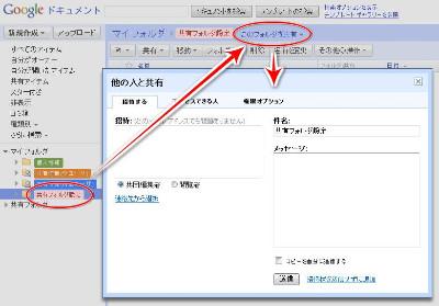 http://kwgu2w.bay.livefilestore.com/y1puynh5BxVwOynrdSBCiTi10X1p0mblL8TSY8xb5LWFvBKmp-Mjw23RwFMw3Aj9fD-eS0ZlhyJEFgW47q-uz0LFQwQxTP8n2Vb/Google_Docs_ShareFolder_SettingShare_forSpecificUsers.jpg
