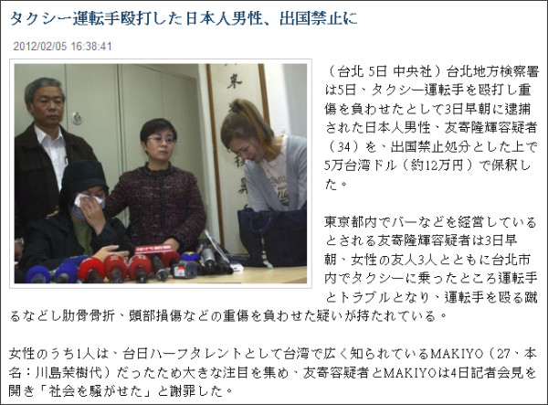 http://japan.cna.com.tw/Detail.aspx?Type=Classify&NewsID=201202050005