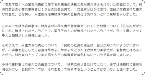 https://www3.nhk.or.jp/news/html/20180313/k10011363211000.html