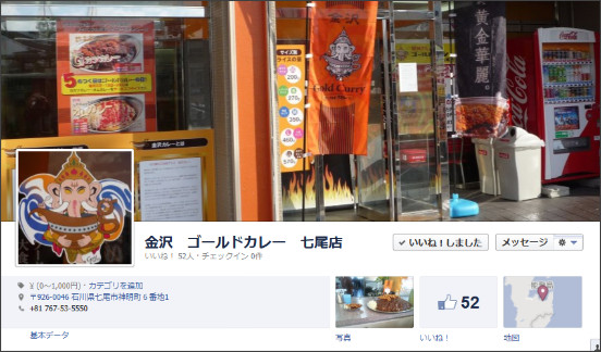 http://www.facebook.com/gold.curry.nanao