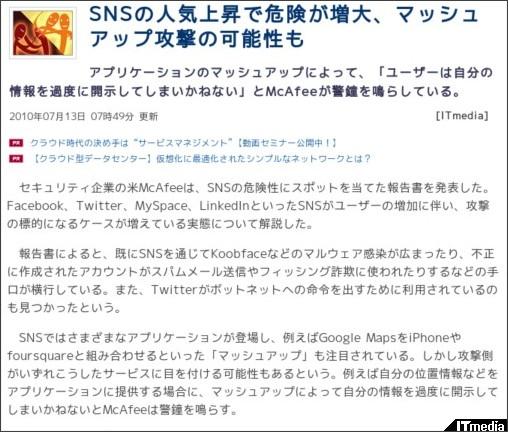 http://www.itmedia.co.jp/enterprise/articles/1007/13/news018.html