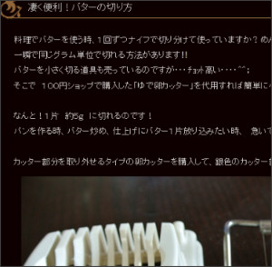 http://chacha110.exblog.jp/15935820
