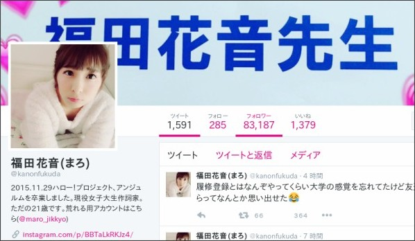 https://twitter.com/kanonfukuda