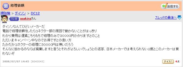 http://bbs.kakaku.com/bbs/21301010299/SortID=8043043/