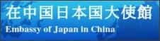 http://www.cn.emb-japan.go.jp/index_j.htm