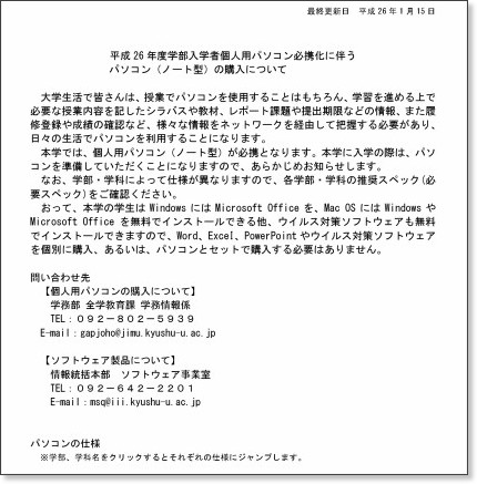 https://www.kyushu-u.ac.jp/student/education/2014_pc_hikkei.pdf