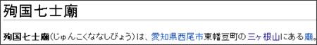 http://ja.wikipedia.org/wiki/%E6%AE%89%E5%9B%BD%E4%B8%83%E5%A3%AB%E5%BB%9F