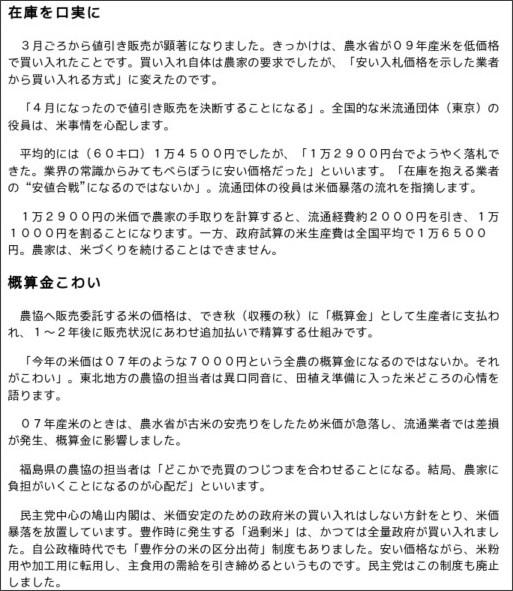 http://www.jcp.or.jp/akahata/aik10/2010-04-19/2010041905_01_1.html