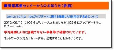 http://www.cc.oita-u.ac.jp/info.html