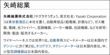http://ja.wikipedia.org/wiki/%E7%9F%A2%E5%B4%8E%E7%B7%8F%E6%A5%AD