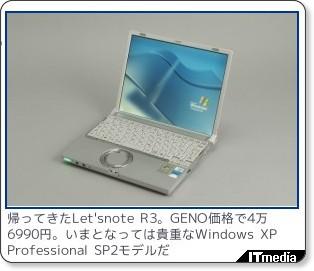 http://plusd.itmedia.co.jp/pcuser/articles/0807/18/news081.html