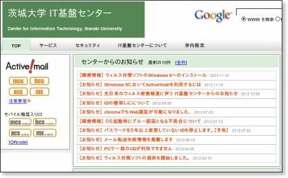 http://www.ipc.ibaraki.ac.jp/
