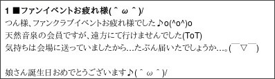 http://ameblo.jp/tsunku-blog/entry-11492329698.html