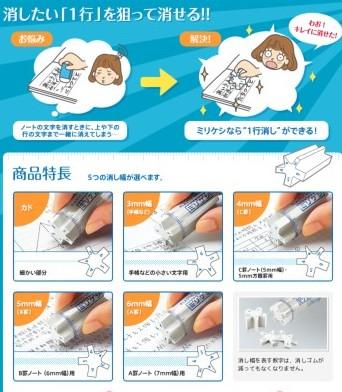 http://www.kokuyo-st.co.jp/stationery/eraser/mirikeshi/