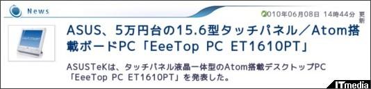 http://plusd.itmedia.co.jp/pcuser/articles/1006/08/news065.html