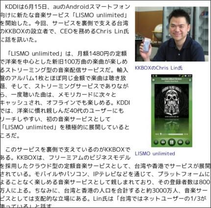 http://k-tai.impress.co.jp/docs/interview/20110708_459323.html