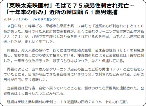 http://sankei.jp.msn.com/west/west_affairs/news/140309/waf14030913460006-n1.htm