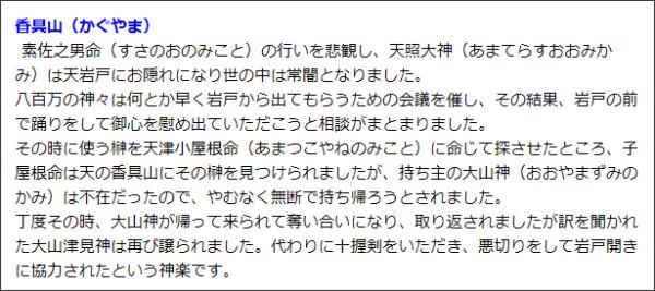 http://pmati.jp/shop/kagura/?DOC=page.&CID=20081230144515221909