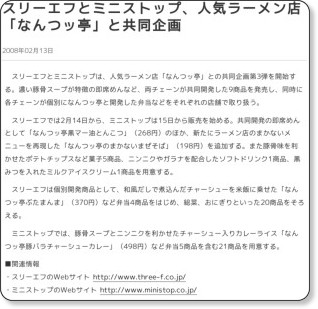 http://trendy.nikkeibp.co.jp/article/news/20080213/1006984/