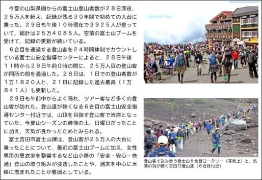http://www.sannichi.co.jp/local/news/2010/08/30/6.html