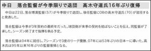 http://www.sponichi.co.jp/baseball/news/2011/09/22/kiji/K20110922001675030.html