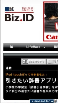 http://bizmakoto.jp/bizid/articles/0912/15/news072.html