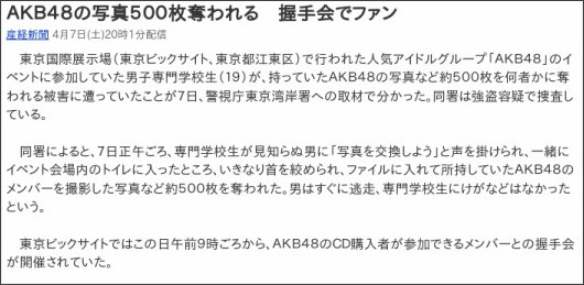 http://headlines.yahoo.co.jp/hl?a=20120407-00000557-san-soci