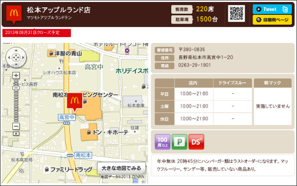 http://www.mcdonalds.co.jp/shop/map/map.php?strcode=20553