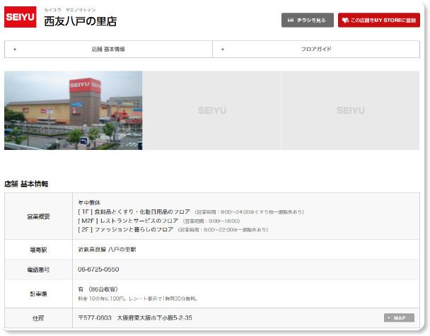 http://www.seiyu.co.jp/shop/%E8%A5%BF%E5%8F%8B%E5%85%AB%E6%88%B8%E3%81%AE%E9%87%8C%E5%BA%97