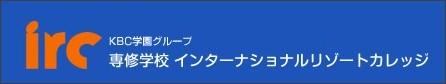 http://www.irc.ac.jp/course/
