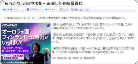 http://www.yomiuri.co.jp/politics/news/20121021-OYT1T00618.htm