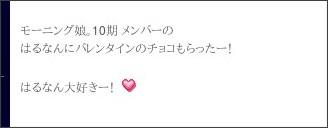 http://ameblo.jp/wadaayaka/day-20120218.html
